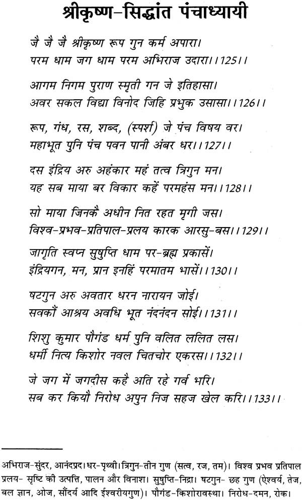 Vinay ke pad by tulsidas | Blog